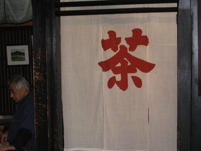 Marchant de thé Nara